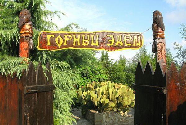 Экскурсия в Горный Эдем